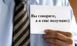 Психологические типы клиентов: рациональный