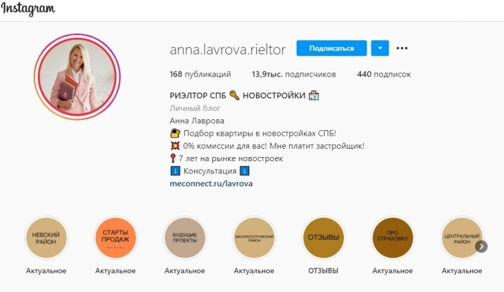 пример профиля шапки anna.lavrova.rieltor