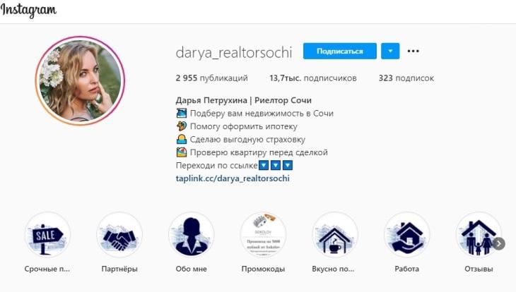 пример профиля риелтора darya_realtorsochi