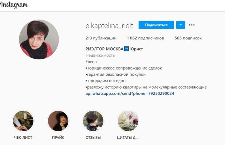профиль инстаграмма риэлтора e.kaptelina_rielt