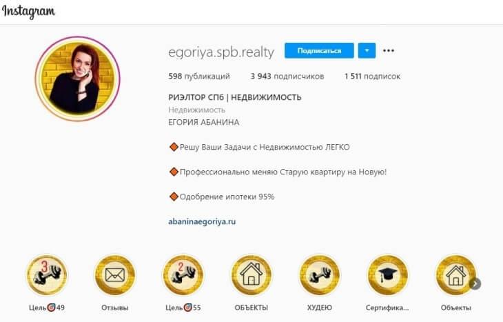 egoriya.spb.realty шапка инстаграмма