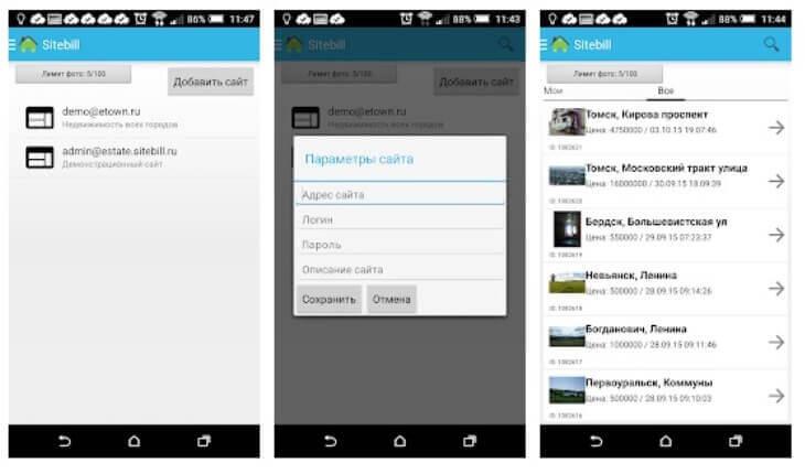 Sitebill агентство мобильный работа crm клиент объект