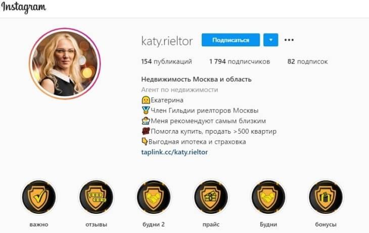katy.rieltor инстаграмм риелтора