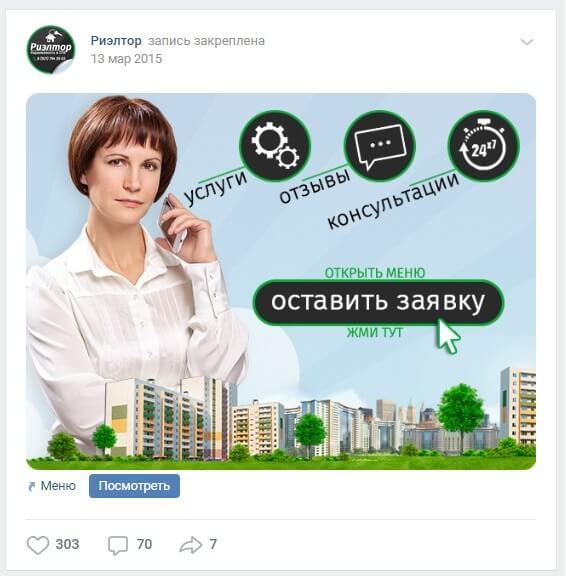 меню услуг риэлтора личный профиль Вконтакте пример