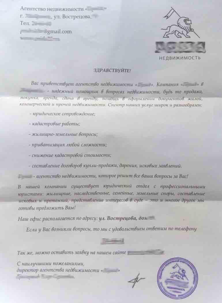 пример листовки письмо риэлторской компании район