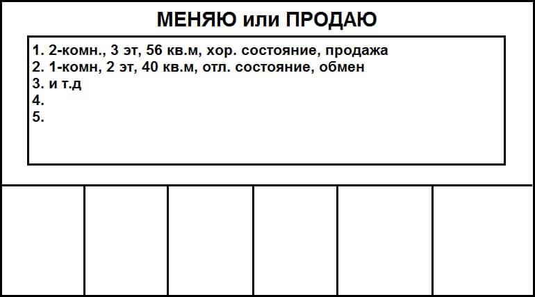 примеры объявления риэлторов обмен продажа листинг 1