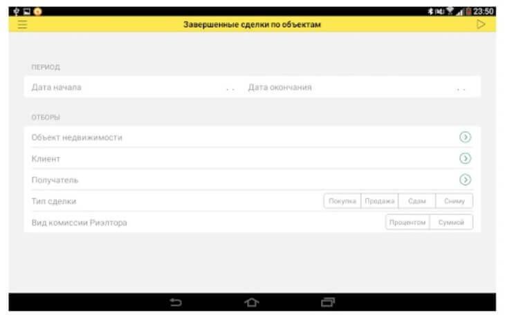 Риелтор FREE хорошо app приложение риэлтор агент