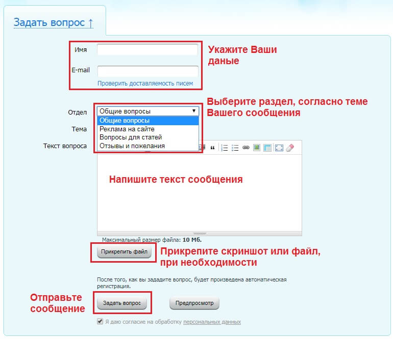 отправить сообщение сайт mainseller.ru