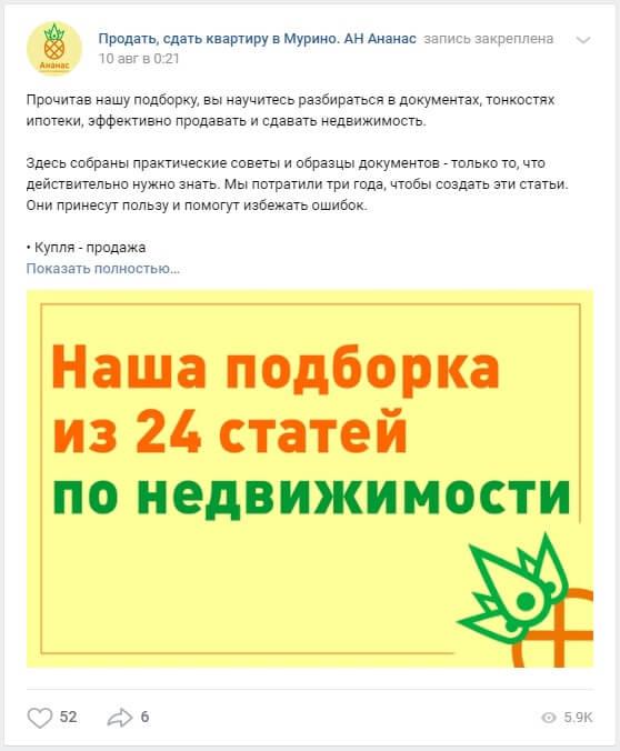 удачный пример поста соцсеть вконтакте