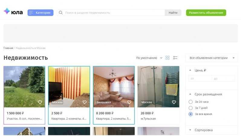 юла лучший сайт недвижимость